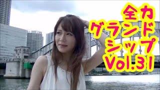 安藤ひろこちゃん、ラストラン! チャンネル登録でグランドシップの最新...