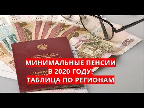 Минимальные пенсии в 2020 году! Таблица по регионам