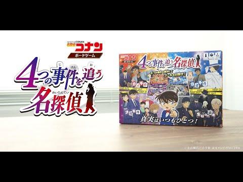 名探偵コナン ボードゲーム  4つの事件を追う名探偵
