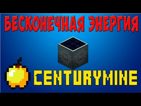 ДЮП ЭНЕРГИИ MINECRAFT Centurymine РАБОТАЕТ(21.03.16)!!!