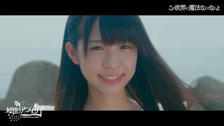 純情のアフィリア 1stシングル 「この世界に魔法なんてないよ」 「はじめてのSEASON」TVアニメ「はじめてのギャル」OPテーマ 発売日:2017 年 8 月 30 日 発売元:Stand-Up!