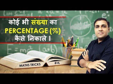 Percentage Tricks/Shortcuts/Formula   How To Find Percentage In Few Seconds I Math Trick (in Hindi)