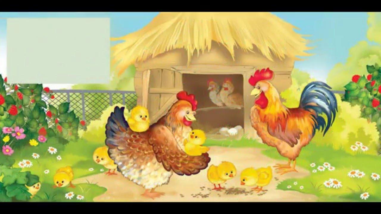 Стих про кур для детей