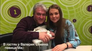 """Марина Девятова в программе """"Гости"""" Валерия Сёмина на """"Радио-1"""""""