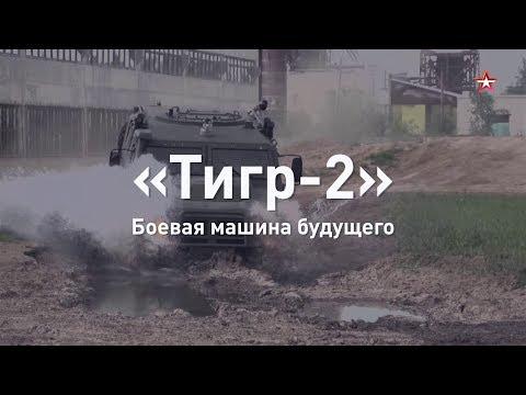 «Тигр 2» и противотанковый БТР: какая бронетехника появится в российской армии