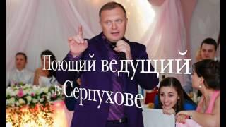 Серпухов, Поющий ведущий на свадьбу, юбилей, новогодний корпоратив в Серпухове.
