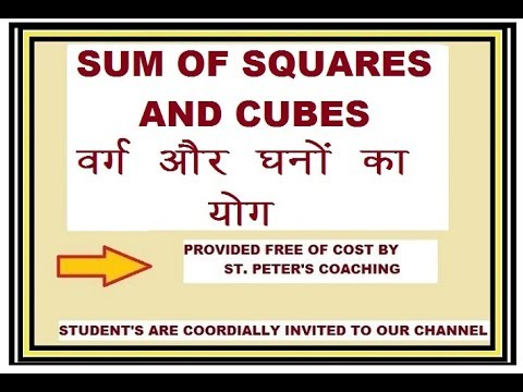 Sum of squares and cubes of natural numbers (for XI onwards & Competitions)
