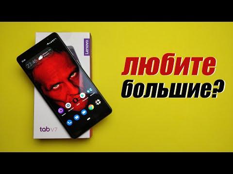 Большой 7 дюймовый смартфон Lenovo Tab V7. Проблемы и достоинства. ОБЗОР.