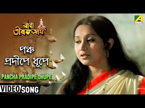 Panchapradipe Dhupe | Baba Taraknath | Bengali Movie Devotional Song | Sandhya Roy