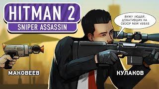 HITMAN 2: Sniper Assassin. Предзаказ на убийство