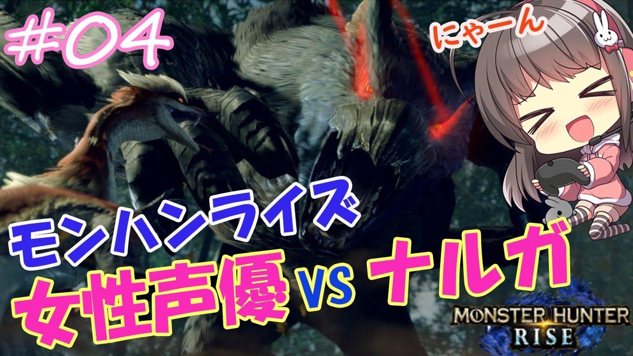 【モンスターハンターライズ #04】女性声優がモンハンライズに挑戦!【雑談実況】