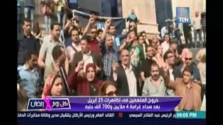 خروج جميع المتهمين في تظاهرات 25 إبريل بعد سداد غرامة 4 ملايين و700 ألف جنيه