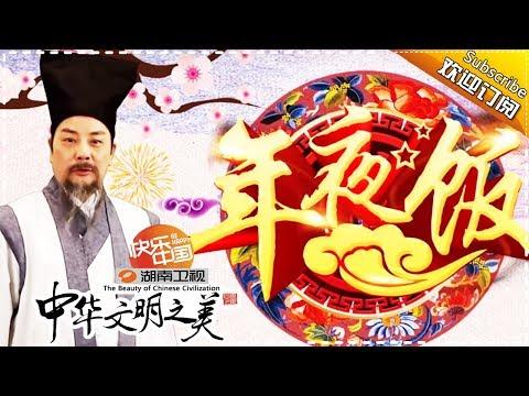 中华文明之美 第131集:除夕的年夜饭 【湖南卫视官方频道】