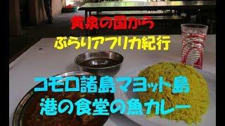 コモロ諸島マヨット島「港湾労働者向けの港の食堂」でクレオール料理の魚カレーをいただく:【黄泉の国から、ぶらりアフリカ】