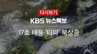 [KBS 뉴스특보 다시보기] 17호 태풍 '타파' 북상 (22일 23:00~)