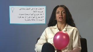 Alyaa Gad - Q & A Vaginal farts  الغازات المهبلية thumbnail