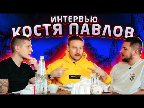 """Костя Павлов """"Я зарабатываю больше чем кто либо"""" / Большое интервью / Шоу 4+1"""