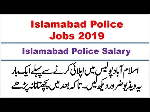 Islamabad Police Jobs 2019 | Islamabad Police Salary | Islamabad Police  Duties, Posting, Training