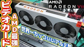 AMD最強GPU「RADEON VII」アルミ製の世界一美しいビデオカード!