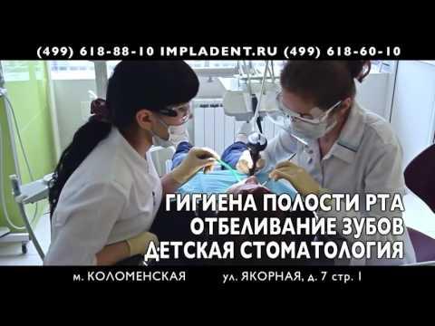 Стоматология Импладент на Коломенской