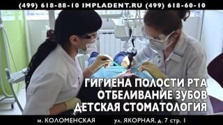 Стоматология Импладент на Коломенской(, 2016-02-14T17:51:08.000Z)