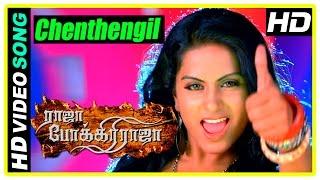 Raja Pokkiri Raja Tamil Movie | Scenes | Mamootty and Prithviraj party | Chenthengil song | Nedumudi