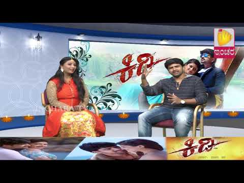 """Inchara Special Programme with """"Bhuvan Chandra"""" about """"Kidi"""" Movie Part 01"""
