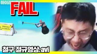 """내가 우울할 때 보려고 만든 철구 항아리 게임 """"FAIL"""" 모음ㅋㅋㅋㅋㅋㅋㅋㅋ"""