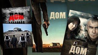 Кино / Дом, 2011