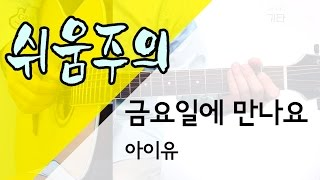 [쉬움주의] 금요일에 만나요 (Friday) - 아이유 (IU) [Guitar Tutorial|기타 강좌]