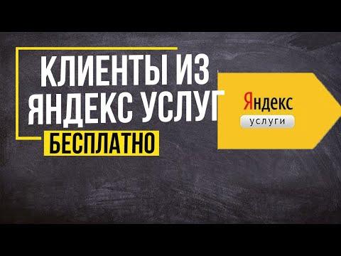 Яндекс услуги - Клиенты на услуги для новичка | Проверенный метод