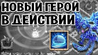 НОВЫЙ ГЕРОЙ ЛЕДЯНОЙ ФЕНИКС В ДЕЙСТВИИ! БИТВА ЗАМКОВ
