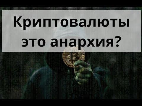 Криптовалюты это анархия?