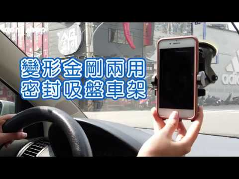 【coni mall】變形金剛兩用密封吸盤車架 強力吸盤 伸縮車架 手機導航支架 360度旋轉 手機車架 車載支架