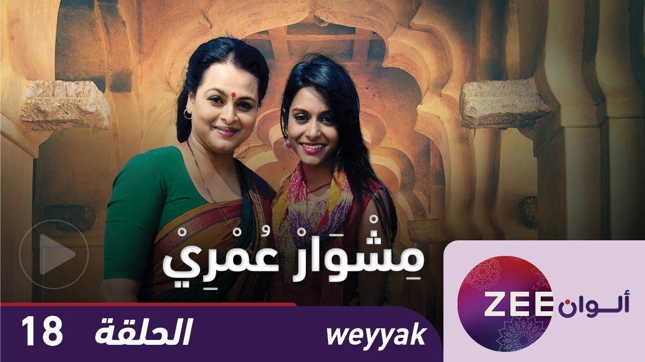 مسلسل مشوار عمري - حلقة 18 - ZeeAlwan