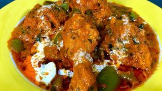 रेस्टोरेंट जैसा कढ़ाई चिकन बनाये घर पर| Restaurant style kadhai Chicken recipe| Chicken Karahi recipe