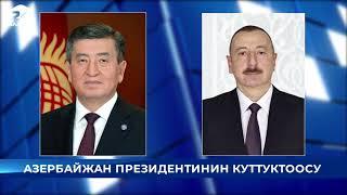 Азербайжан Президенти кыргыз элин Орозо айт майрамы менен куттуктады