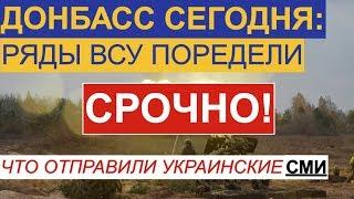 ДОНБАСС СЕГОДНЯ: ряды ВСУ поредели, украинские СМИ «отправили» в ДНР и ЛНР «армию РФ».