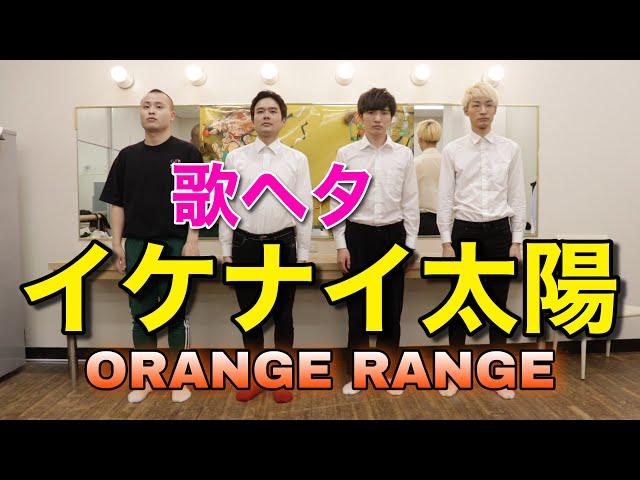 【アカペラ】イケナイ太陽 / ORANGE RANGE (ゲスト:ジソンシン下村さん)