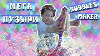 Распаковка Barbie bubbles maker / БАРБИ РУСАЛКА / Кукла Барби / Игрушки для детей / Обзор набора