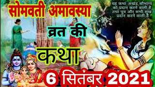 समवत अमवसय वरत कथ 6 सतमबर 2021 somwati amawasya Vrat katha somwari amavasya Katha today