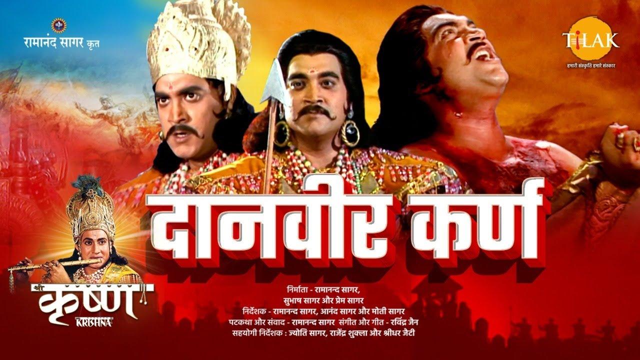 Download दानवीर कर्ण   Danveer Karna   Movie   Tilak