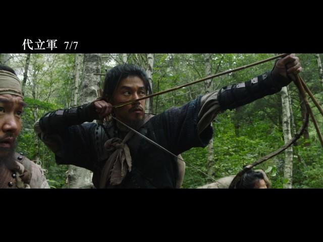 【代立軍】Warriors of the Dawn 首支預告 7/7(五) 孤軍奮戰