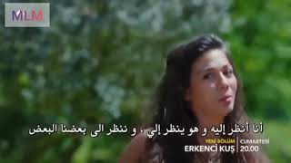 الطائر المبكّر الحلقة 41 إعلان 2 مترجم للعربية.