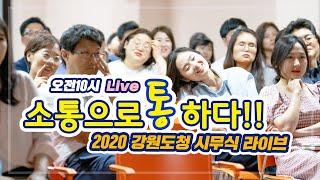 [LIVE] 소통으로 '통'하다! 2020 강원도청 시무식 라이브!