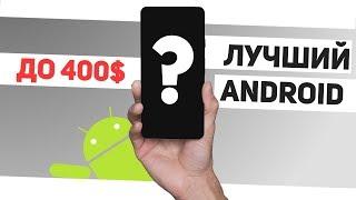 Лучший Смартфон 📱 Android в 2018 до 400$. РЕспект!!!