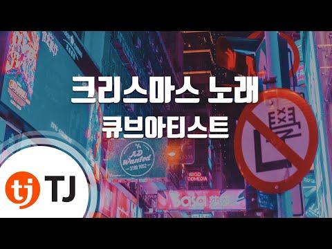 [TJ노래방] 크리스마스노래 - 큐브아티스트 / TJ Karaoke