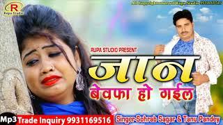 New Bhojpuri sad song🎶🎼Jan Bewafa Ho Gail ||2018||🎤🎙Singer Sohrab Sagar