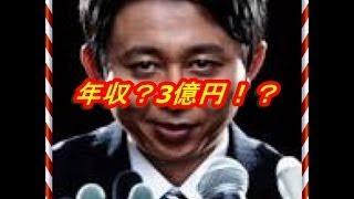 中堅お笑い芸人トップの有吉弘行の年収は3億円らしい 最近高級マンショ...