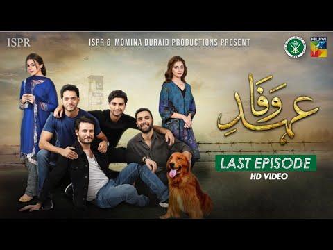 Drama Ehd-e-Wafa   Last Episode - 15 Mar 2020 (ISPR Official)